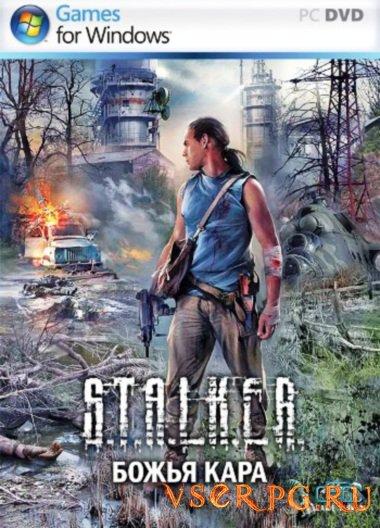 Постер игры Сталкер: Божья кара