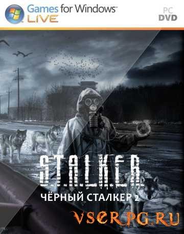 Постер Черный Сталкер 2