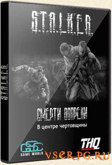 Постер игры Смерти Вопреки: В Центре чертовщины