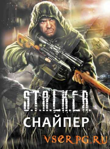 Постер игры Сталкер Снайпер