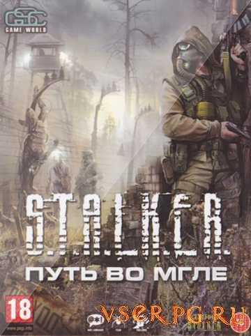 Постер игры Сталкер: Путь во мгле