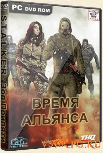 Постер игры Гладиатор 2: Время Альянса