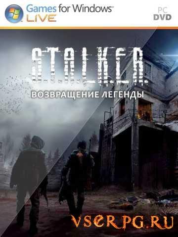 Постер игры Сталкер: Возвращение Легенды