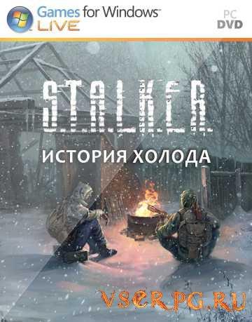 Постер игры История Холода