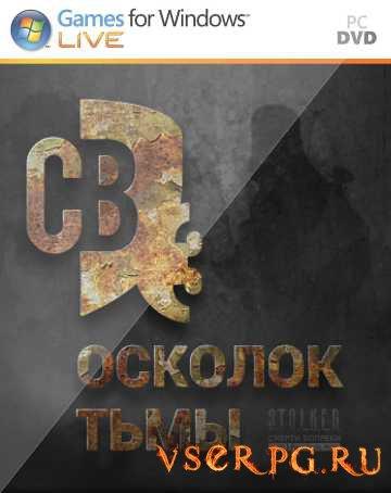 Постер игры Смерти Вопреки 3: Осколок Тьмы