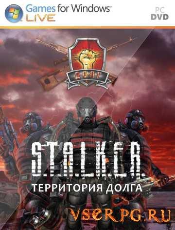 Постер Территория ДОЛГА
