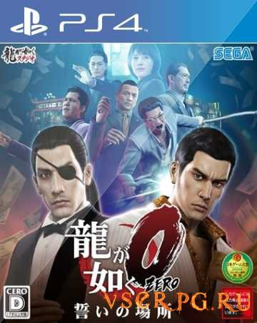 Постер игры Yakuza Zero The Place of Oath