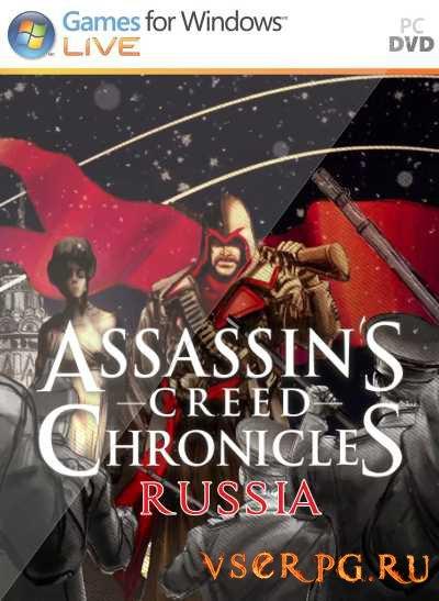 Постер игры Ассасин Крид Хроники: Россия