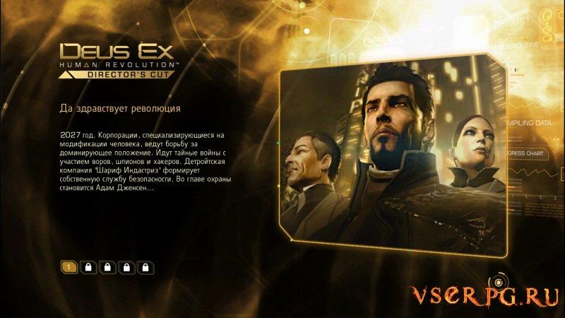 Deus Ex Human Revolution Directors Cut screen 3