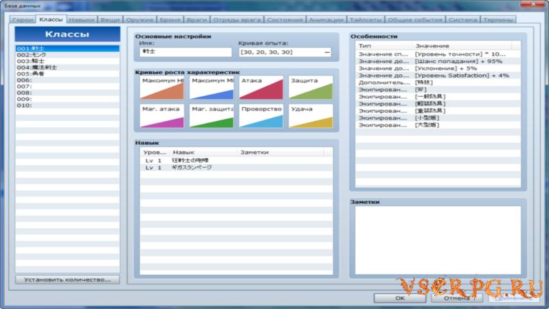 RPG Maker VX screen 1