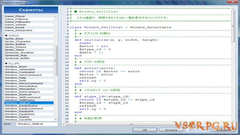 RPG Maker VX screen 2