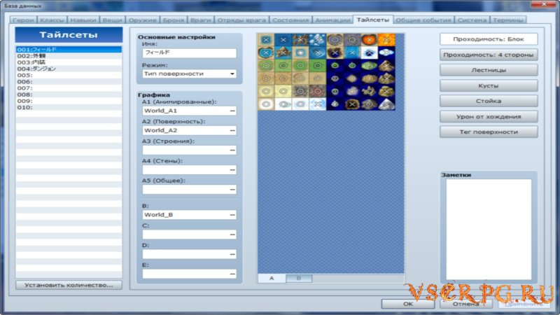 RPG Maker VX screen 3