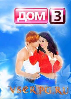 Постер Дом 3