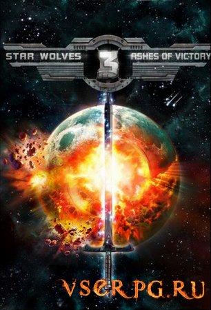 Постер игры Звездные Волки 3 Пепел победы