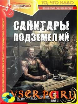 Постер игры Санитары подземелий