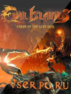 Постер игры Проклятые земли: Затерянные в астрале