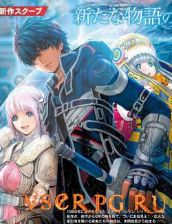 Постер игры Star Ocean 5: Integrity and Faithlessness