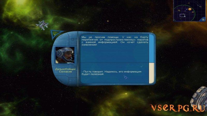 Космические Рейнджеры 2: Доминаторы screen 3