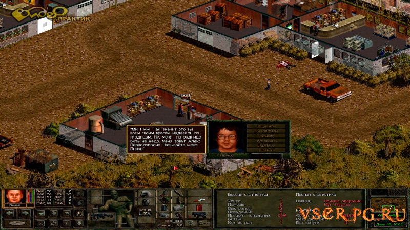 Jagged Alliance 2: Wildfire screen 3