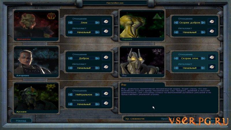 Galactic Civilizations screen 1
