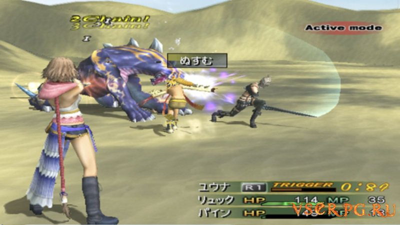 Final Fantasy X-2 screen 3