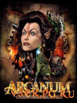 Постер игры Arcanum
