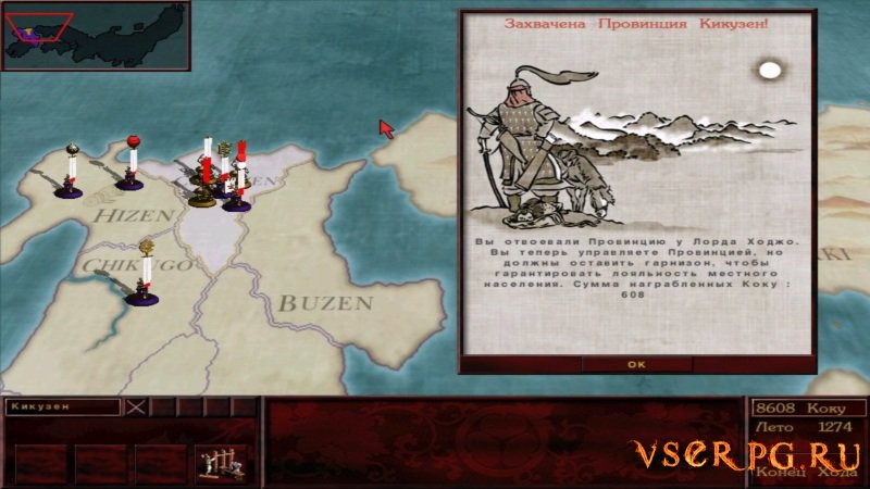 Shogun Total War screen 2