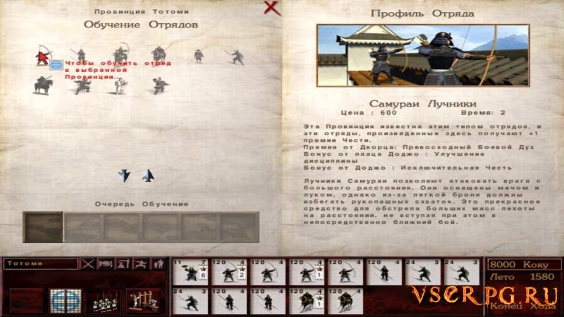 Shogun Total War screen 3