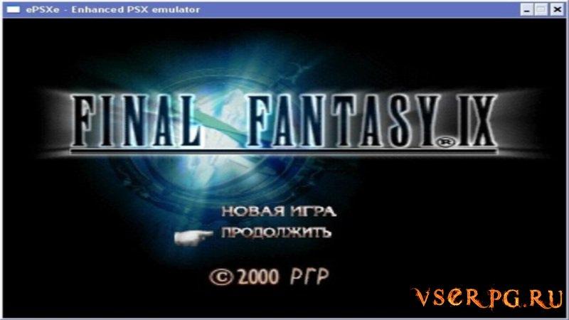 Final Fantasy 9 screen 1
