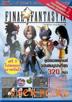 Постер игры Final Fantasy 9