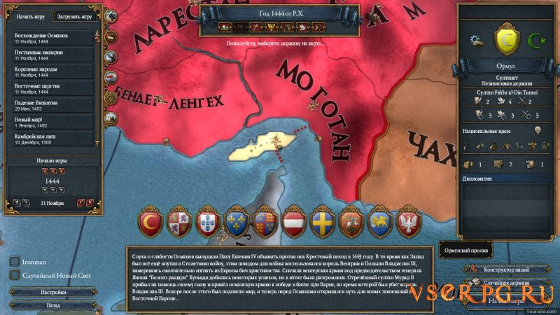Europa Universalis 4: Common Sense screen 2