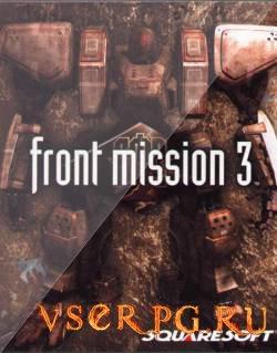 Постер игры Front Mission 3