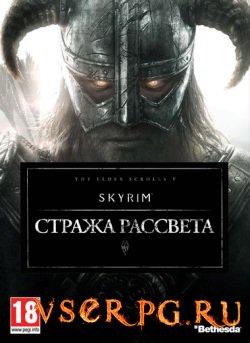 Постер игры Dawnguard
