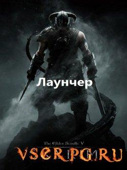 Постер игры Скайрим лаунчер