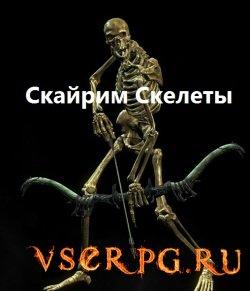 Постер игры Скелеты для Скайрим