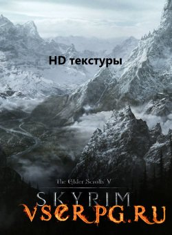 Постер игры Skyrim HD текстуры