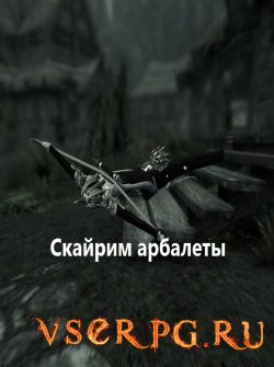 Постер игры Скайрим арбалеты