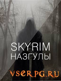 Постер игры Скайрим Назгулы