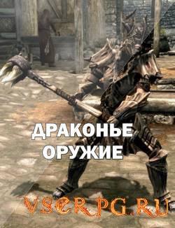 Постер игры Драконье оружие
