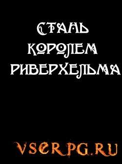 Постер игры Король Риверхельма