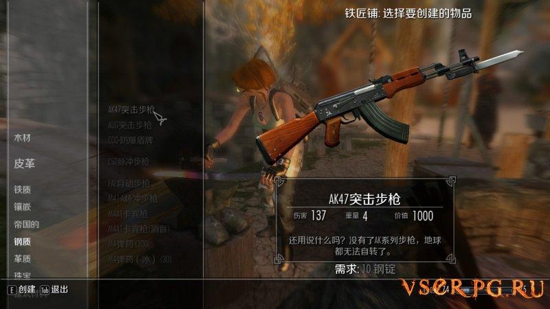 Огнестрельное оружие в Скайрим screen 1