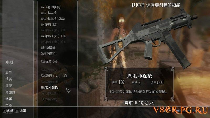 Огнестрельное оружие в Скайрим screen 3