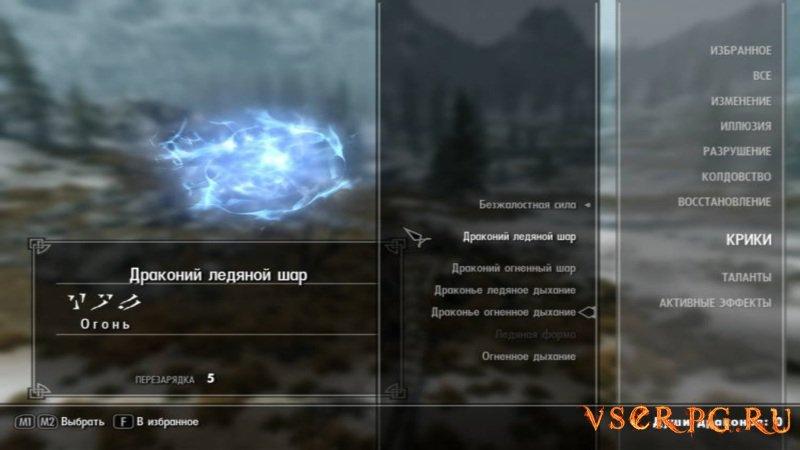 Превращение в Дракона в Скайрим screen 3
