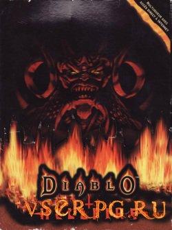 Постер игры Diablo Hellfire