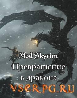 Постер игры Превращение в Дракона в Скайрим