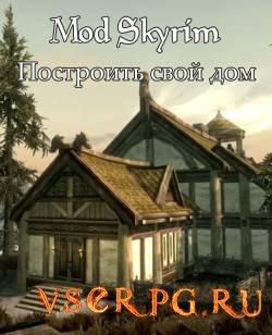 Постер игры Построить свой дом в Скайрим