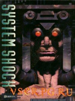 Постер игры System Shock