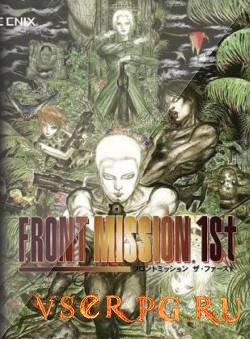 Постер игры Front Mission