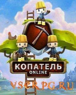 Постер игры Digger Online