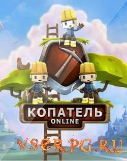 Постер игры Копатель онлайн